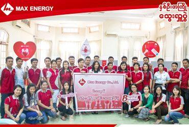 maxenergy-blood-donation-01